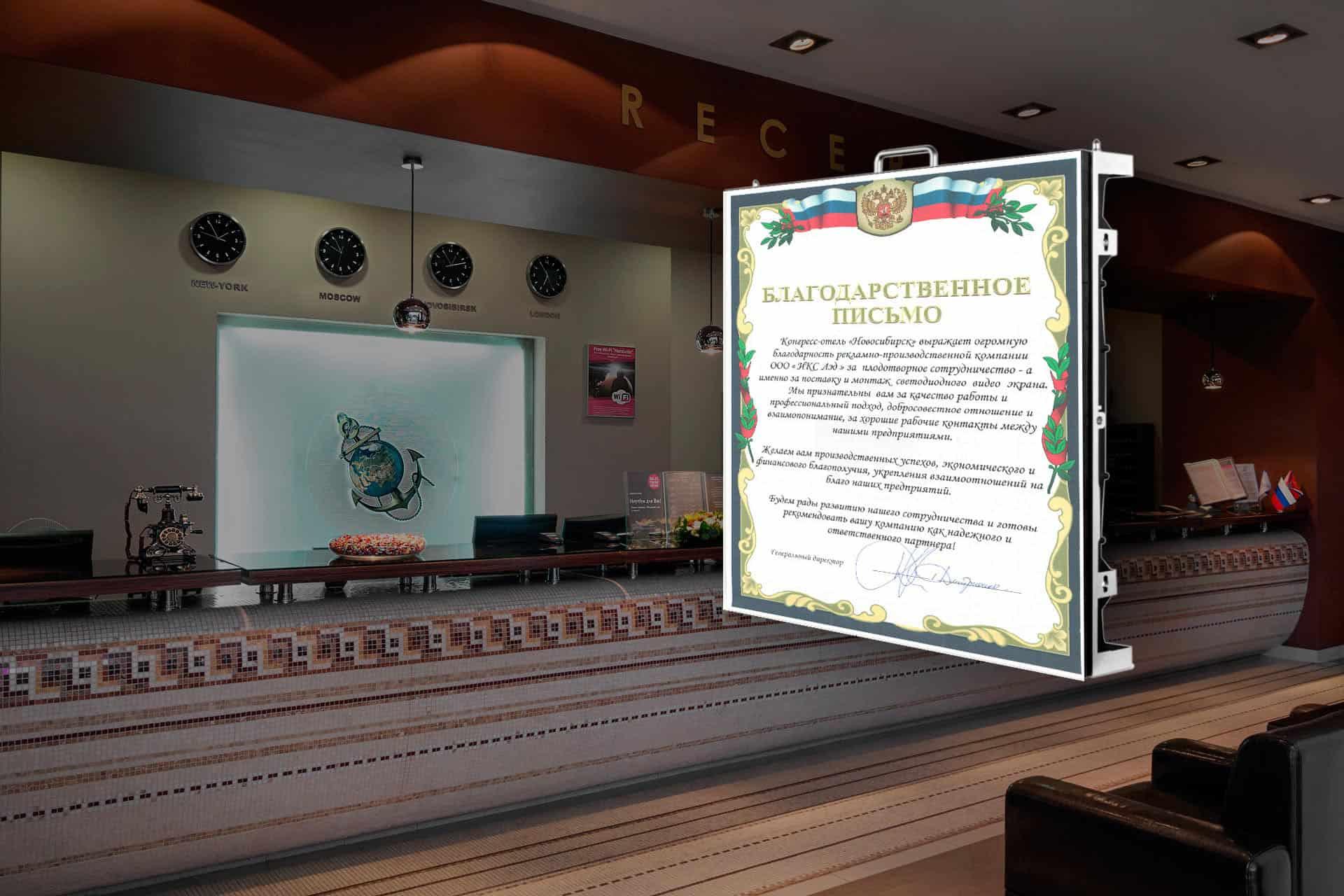 Благодарственное письмо от Конгресс отель Новосибирск.