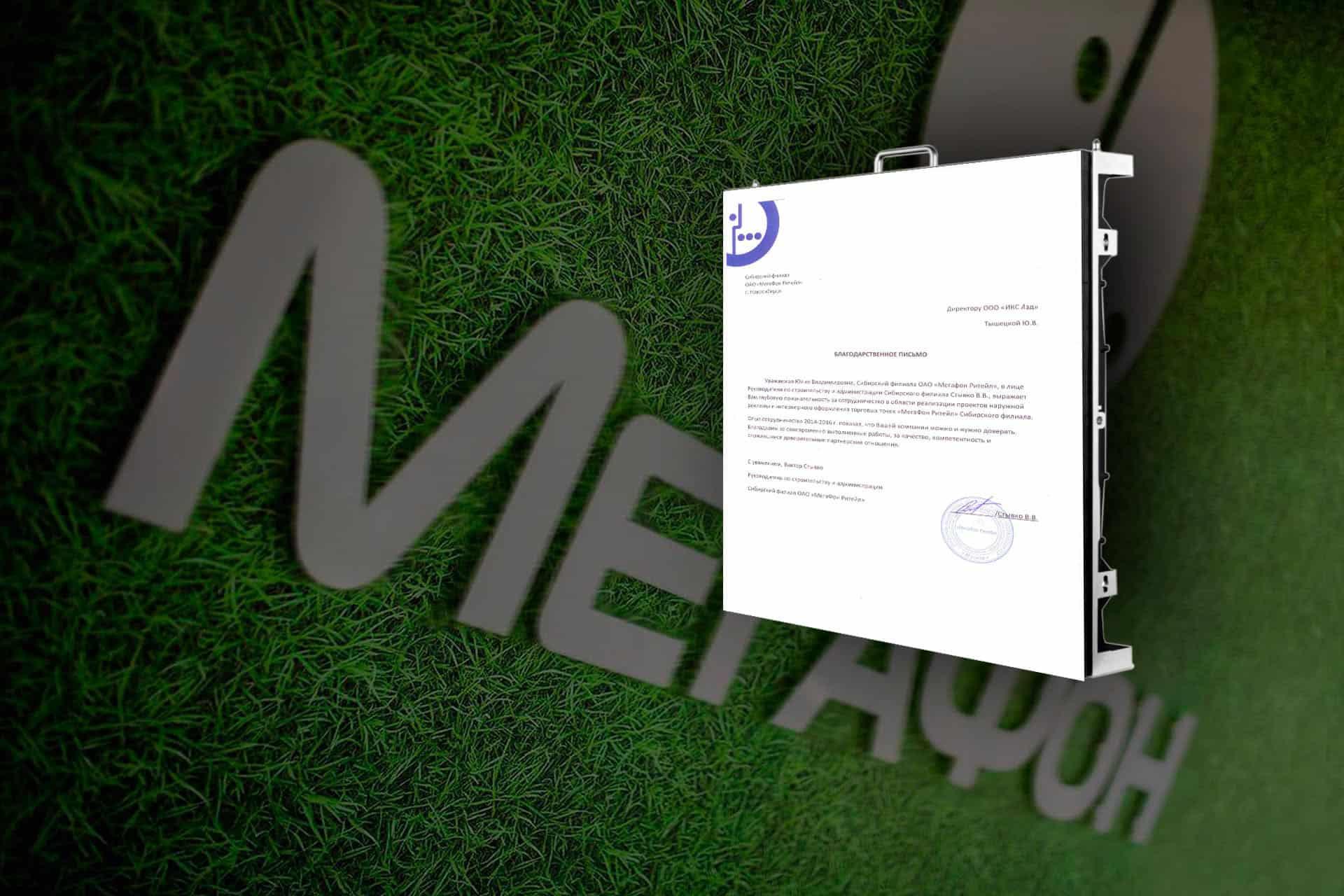 Благодарственное письмо от Мегафон.