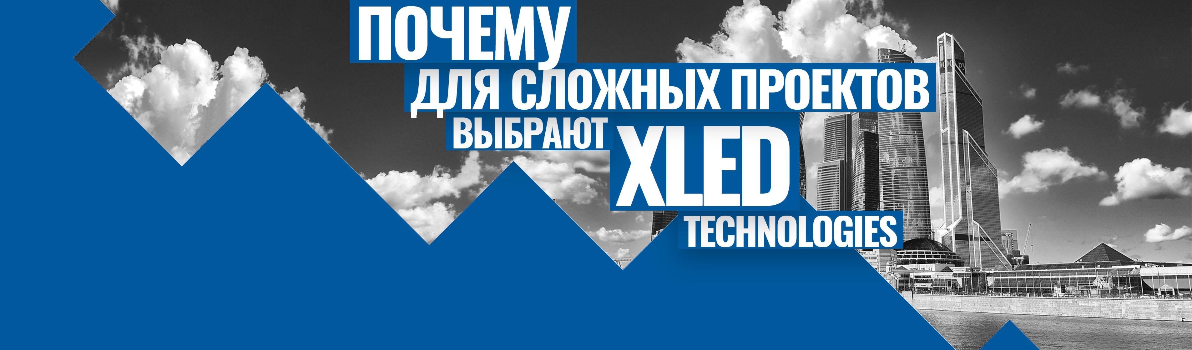 https://www.xled.ru/sites/default/files/revslider/image/About%20Us%20Main.jpg